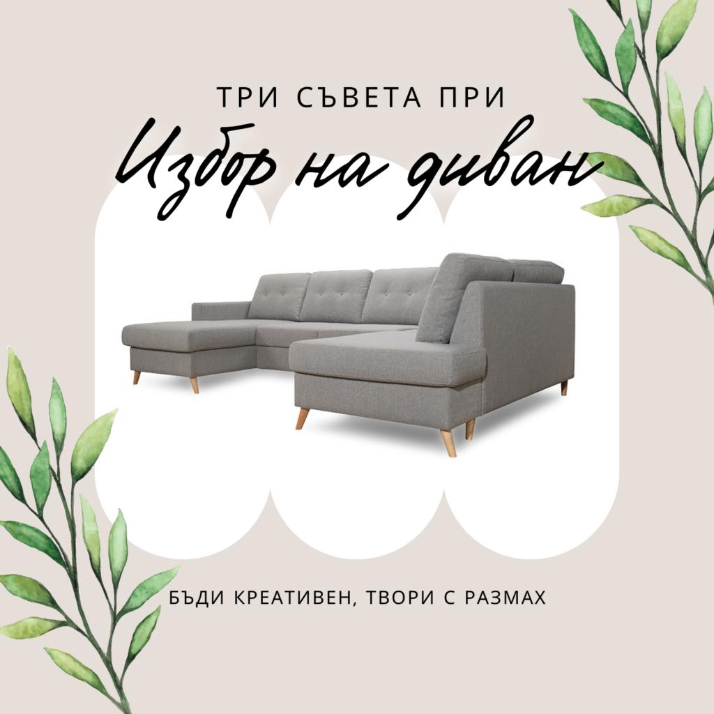 3 съвета при избор на диван