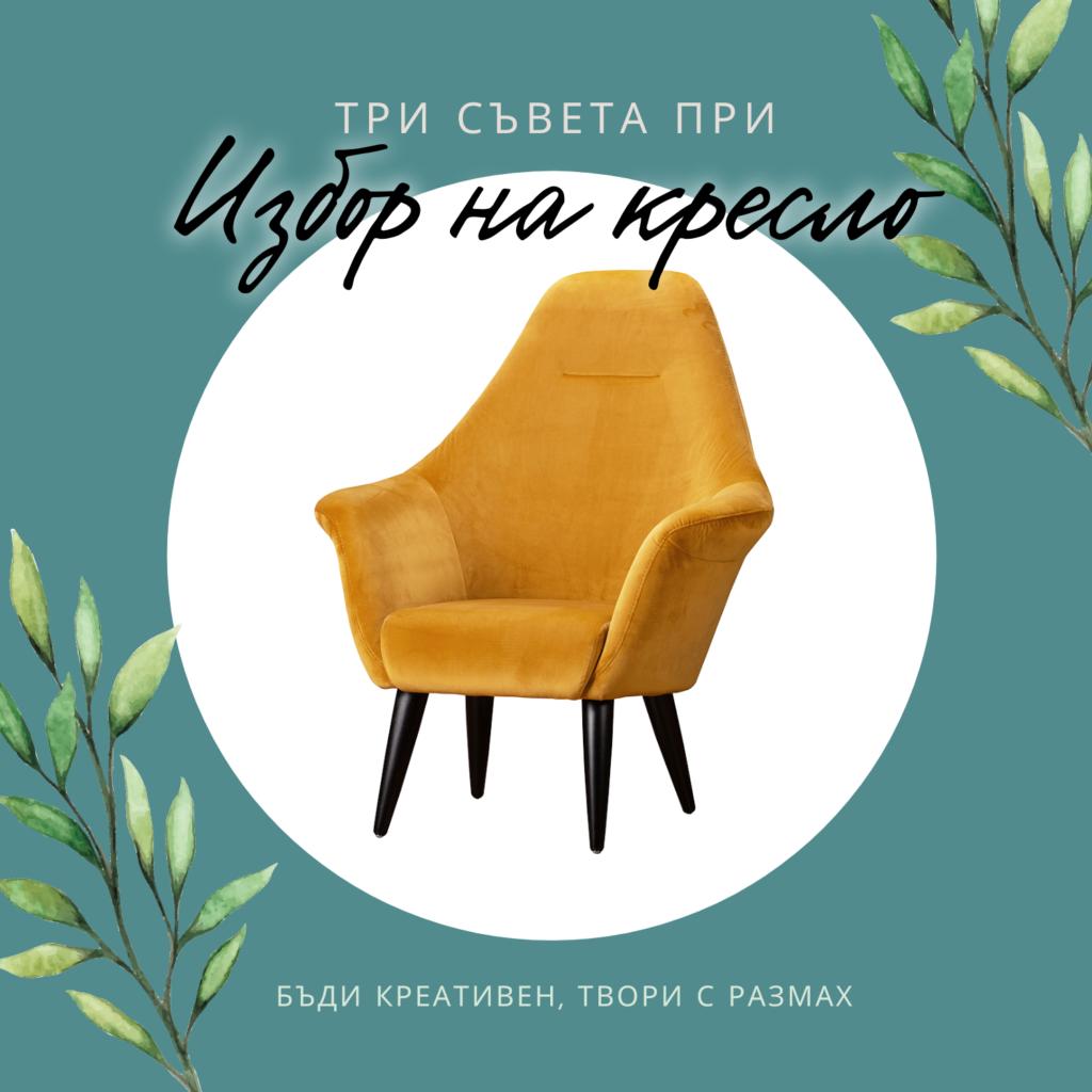 3 съвета при избор на кресло